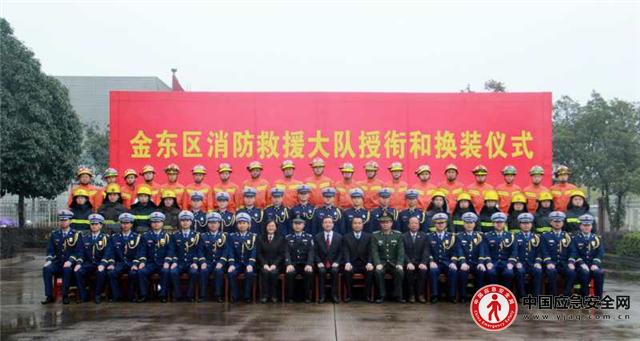 金华市金东区消防救援大队争当人民平安守