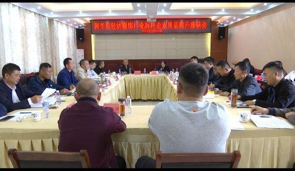 安徽省利辛县召开轻纺服饰行业标杆企业质量提升座谈会